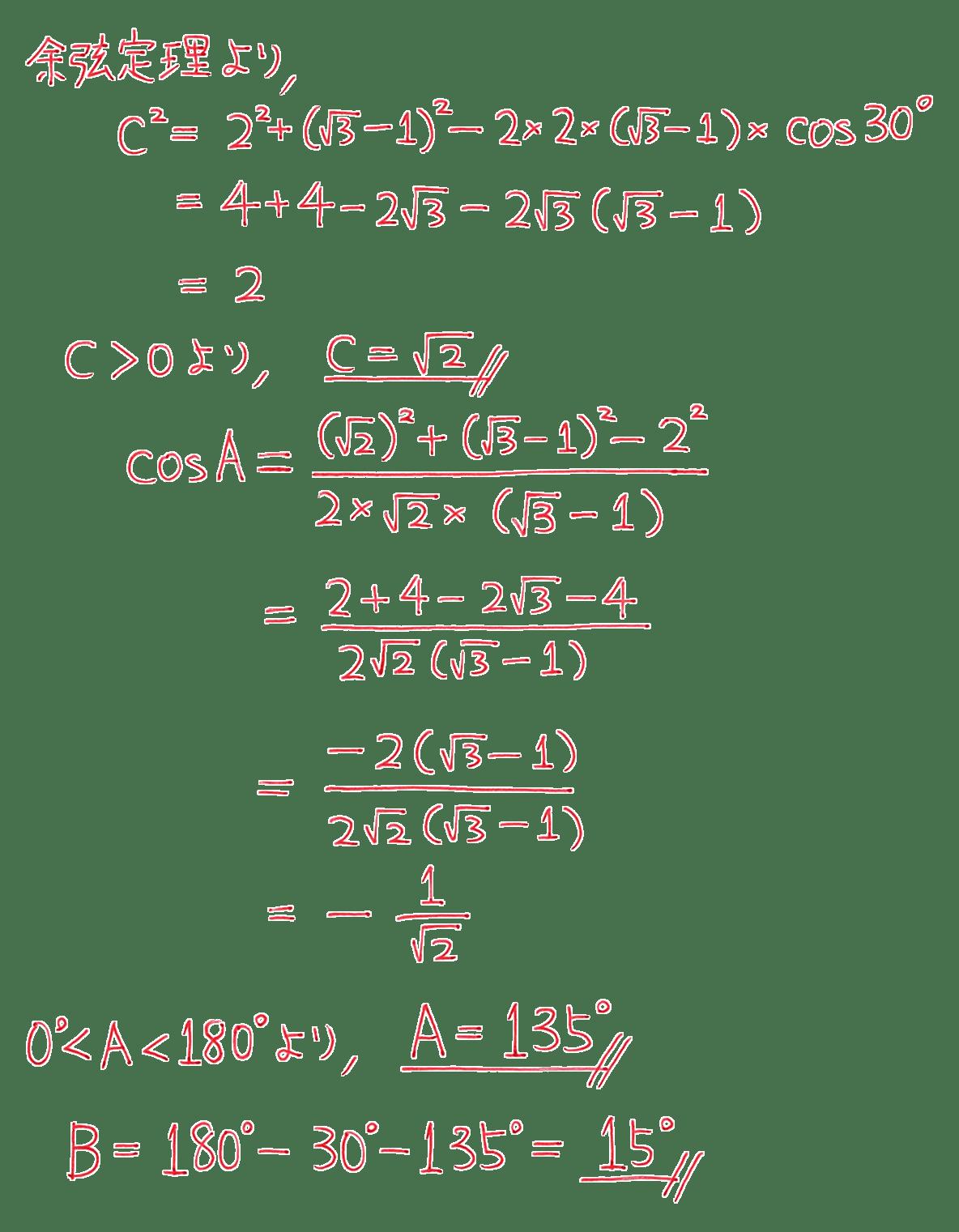 高校数学Ⅰ 三角比26 練習の答え