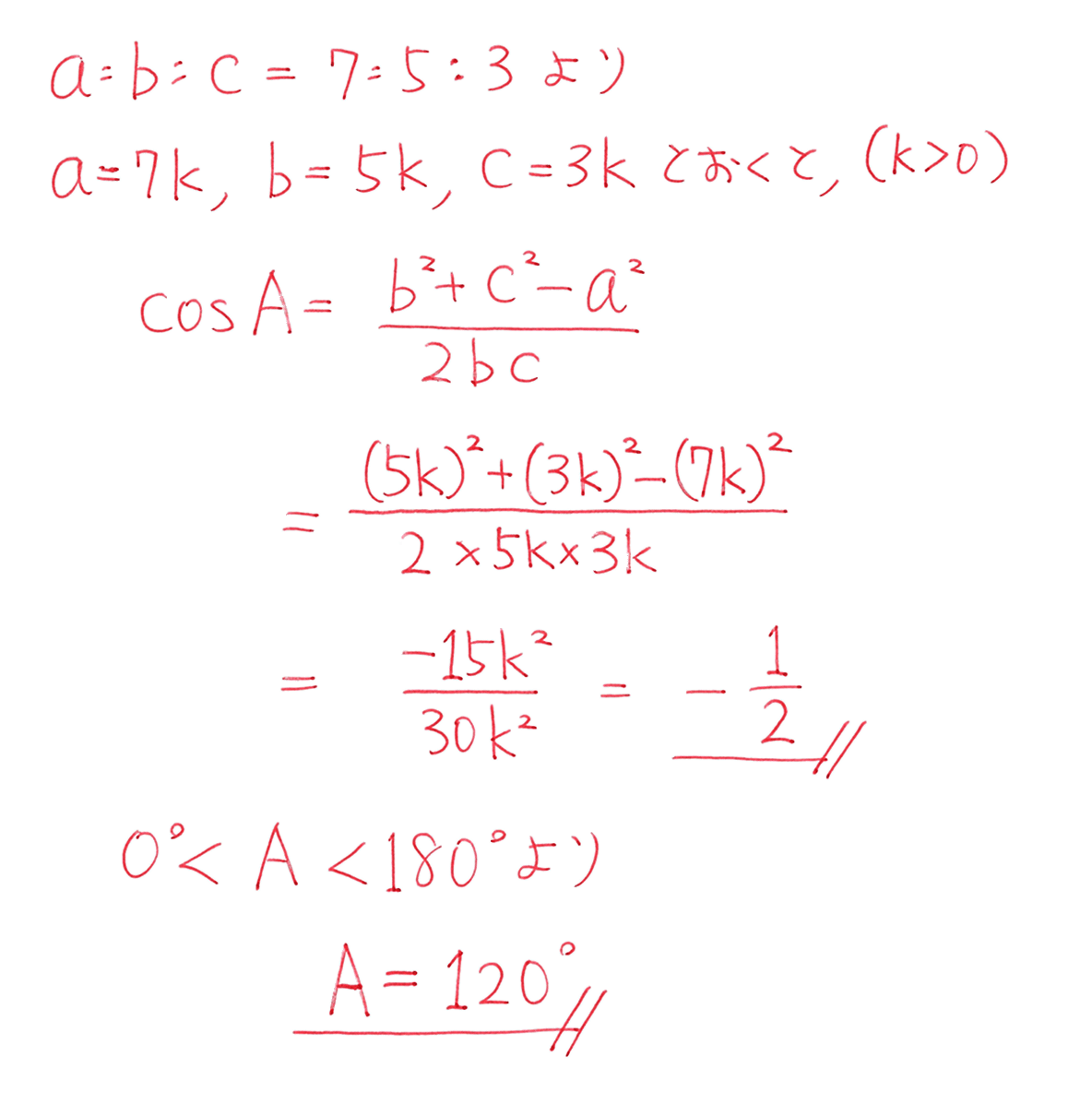 高校数学Ⅰ 三角比27 練習の答え