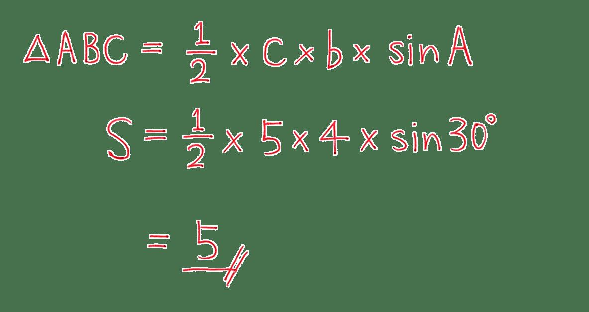 高校数学Ⅰ 三角比29 例題の答え
