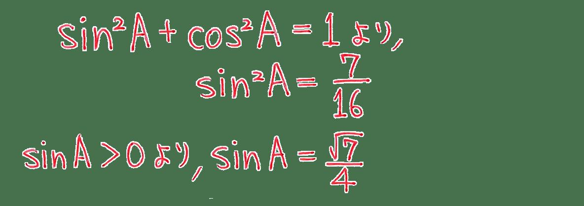 高校数学Ⅰ 三角比30 例題の答え 途中式 4行目から6行目「√7/4」まで