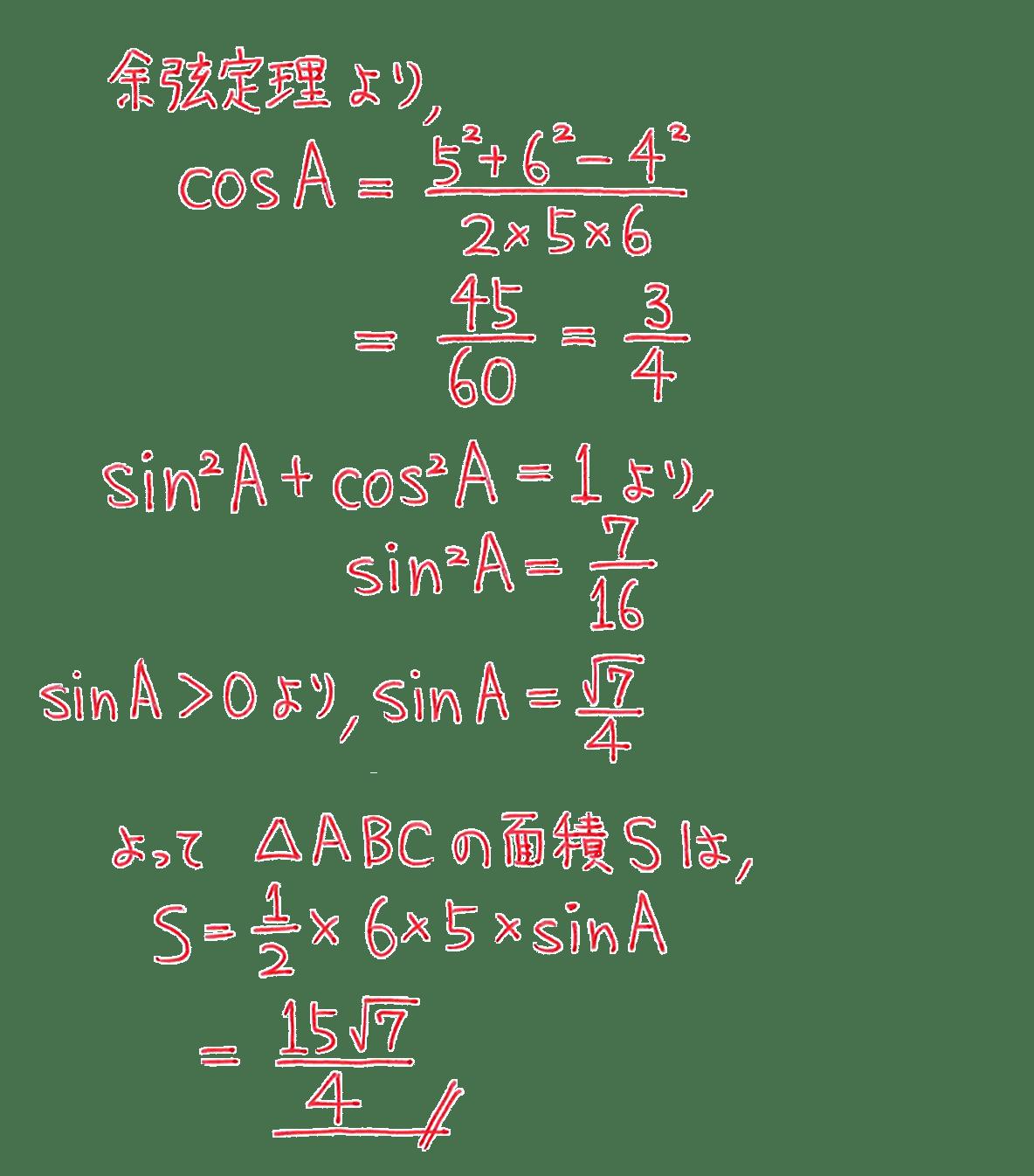 高校数学Ⅰ 三角比30 例題の答え