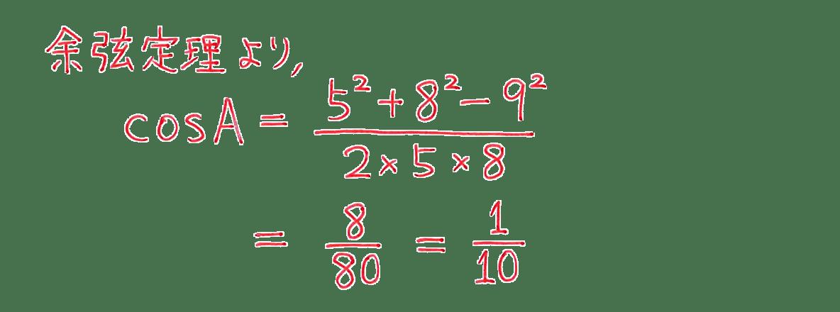 高校数学Ⅰ 三角比30 練習の答え 途中式 3行目「=1/10」まで