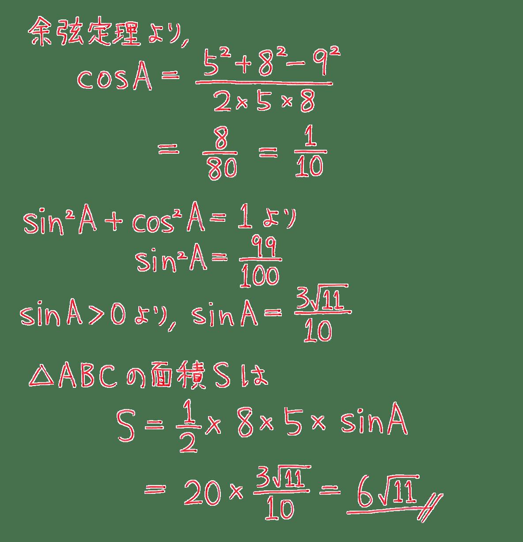 高校数学Ⅰ 三角比30 練習の答え