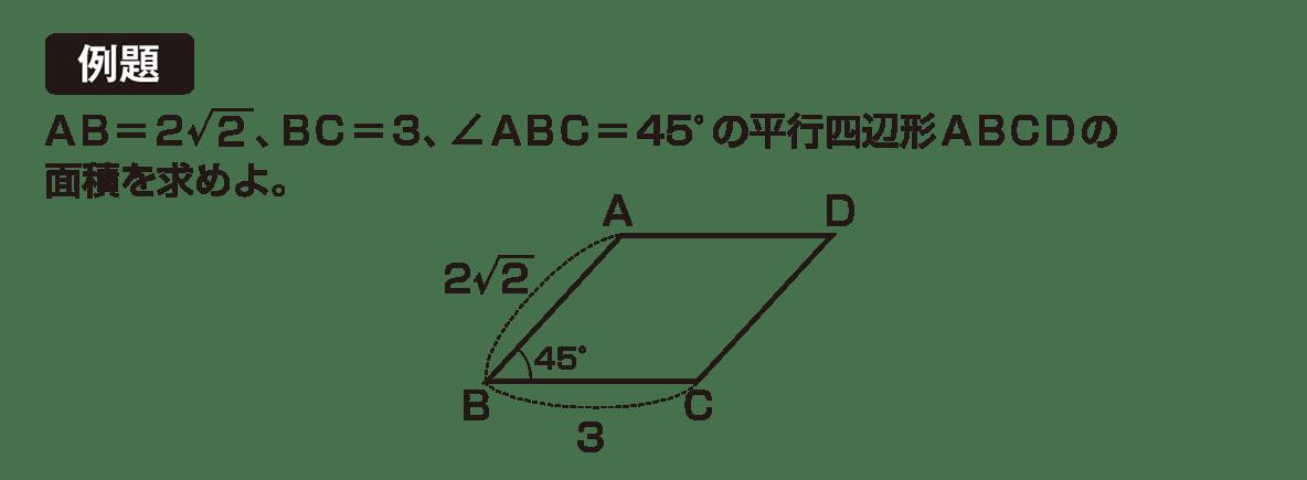 高校数学Ⅰ 三角比31 例題