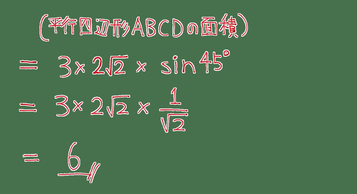 高校数学Ⅰ 三角比31 例題の答え