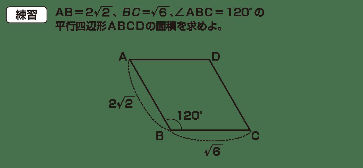 高校数学Ⅰ 三角比31 練習