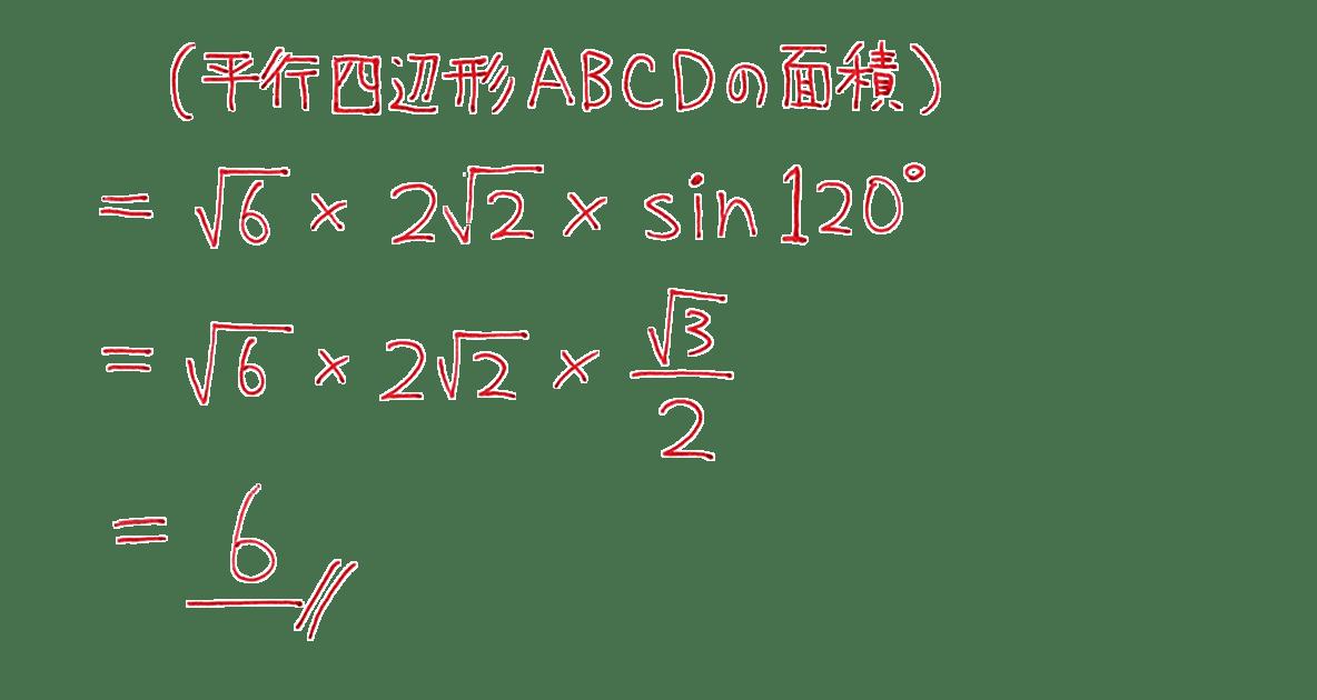 高校数学Ⅰ 三角比31 練習の答え