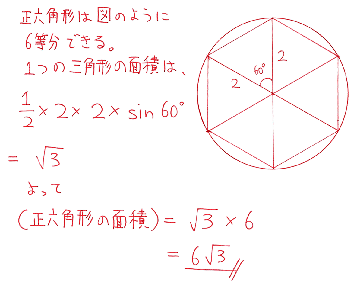 高校数学Ⅰ 三角比32 練習の答え