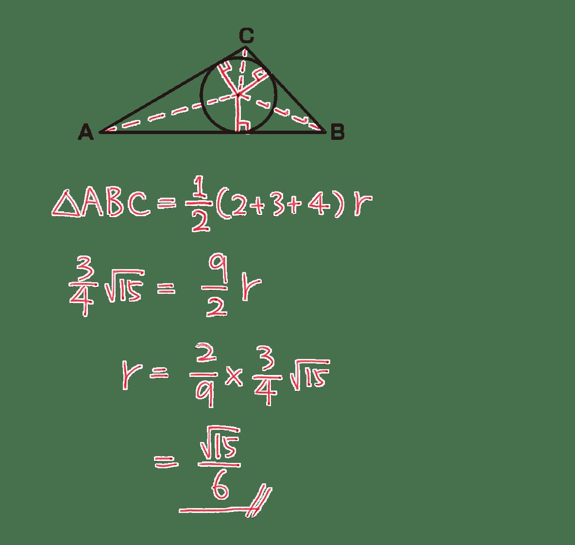 高校数学Ⅰ 三角比33 例題の答え