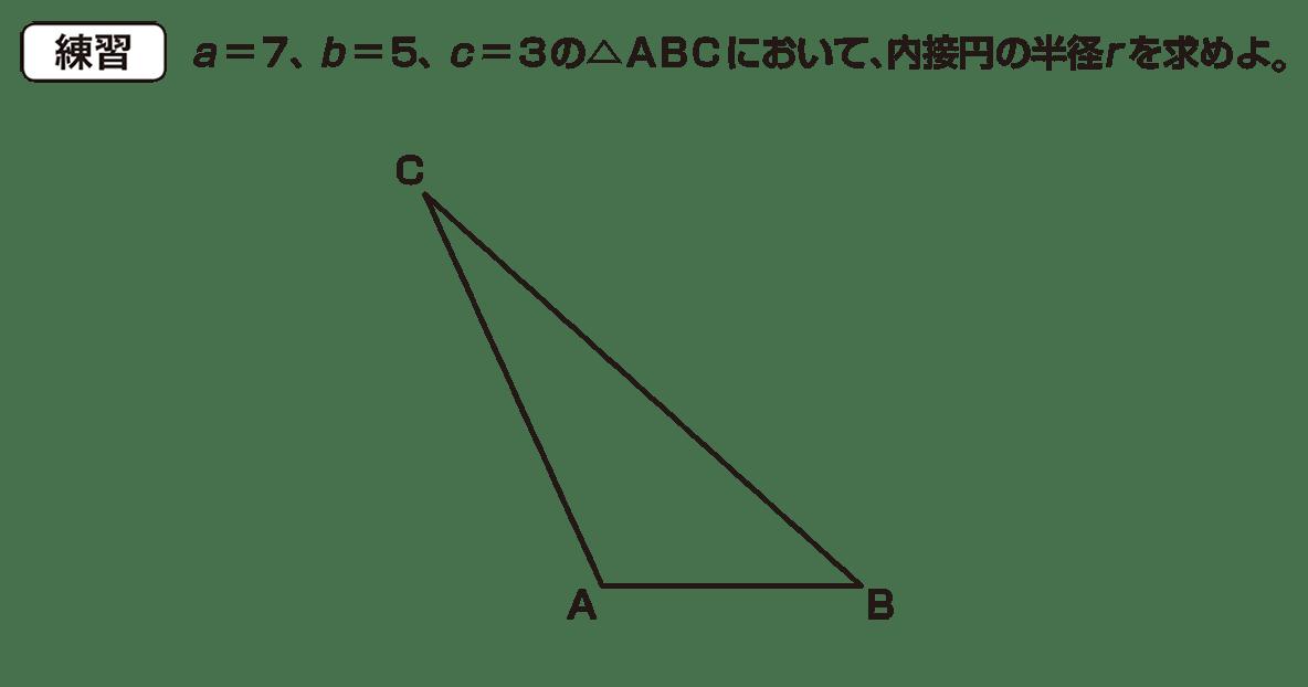 高校数学Ⅰ 三角比33 練習