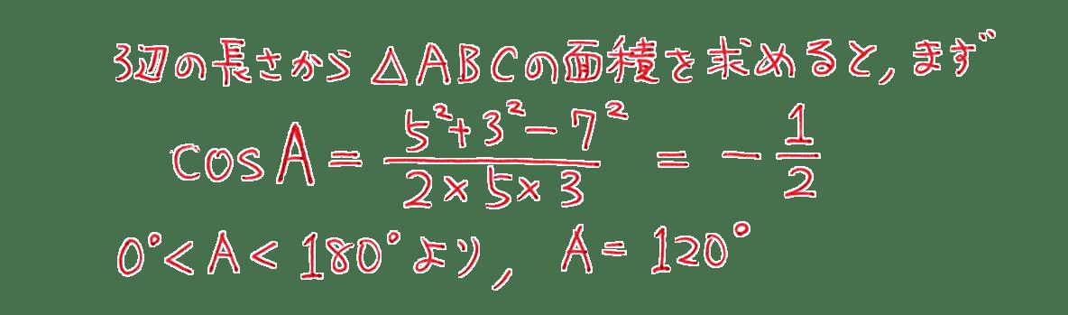 高校数学Ⅰ 三角比30 練習の答え 途中式 3~5行目まで