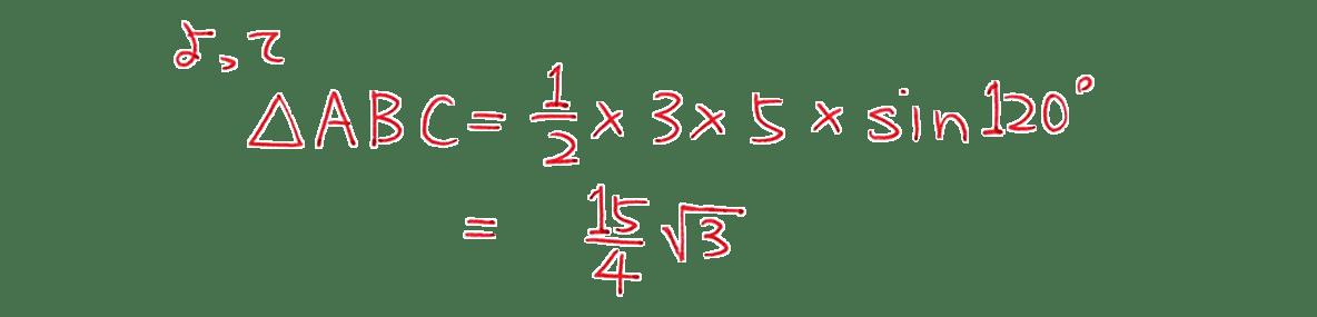 高校数学Ⅰ 三角比30 練習の答え 途中式 6~9行目まで