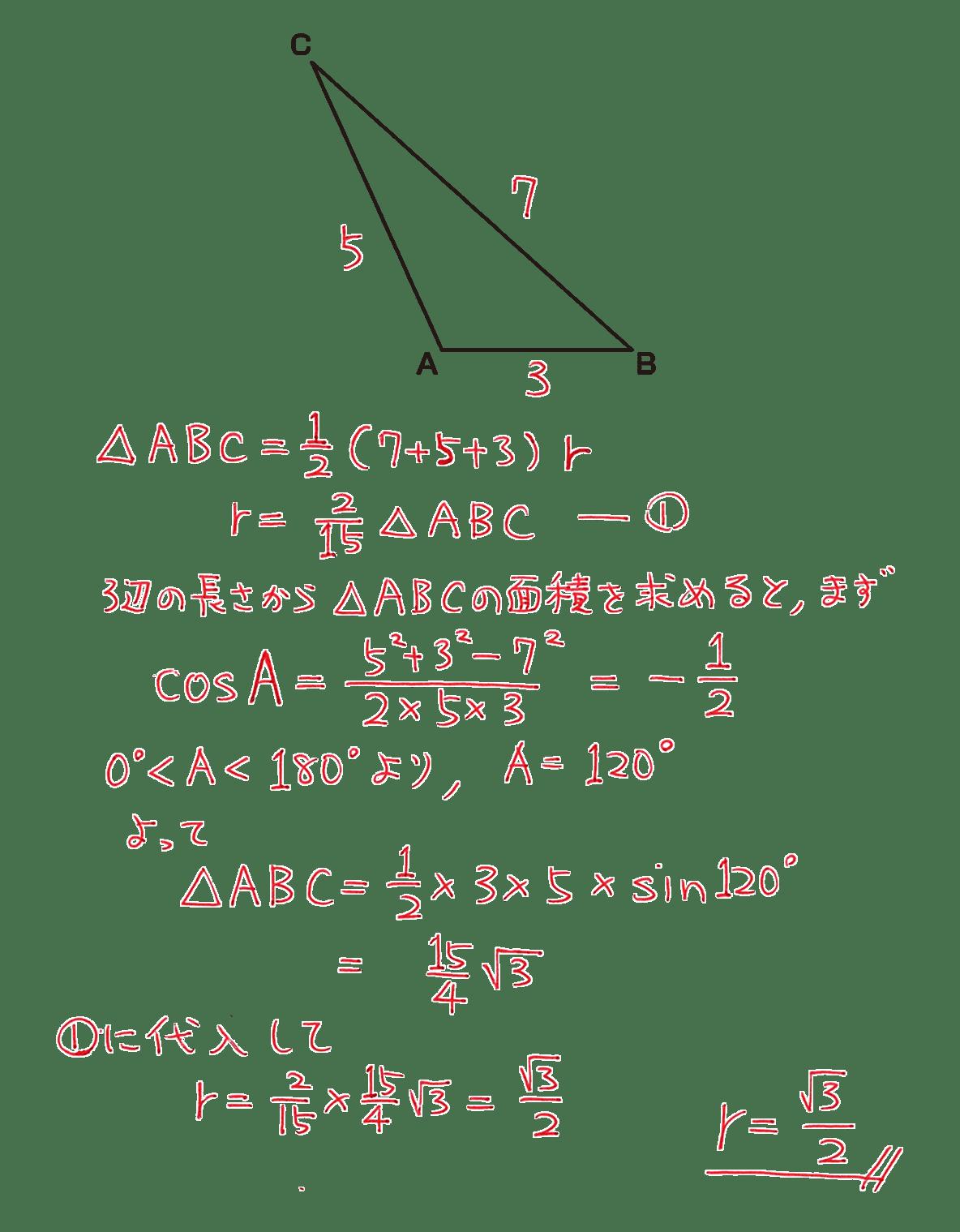 高校数学Ⅰ 三角比33 練習の答え