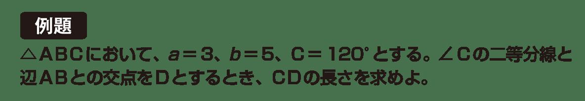 高校数学Ⅰ 三角比34 例題