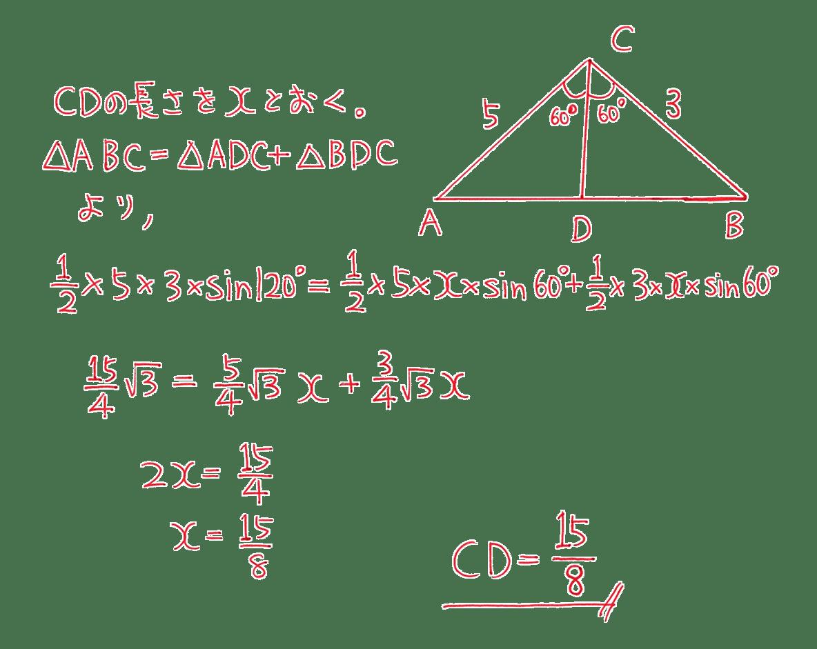高校数学Ⅰ 三角比34 例題の答え