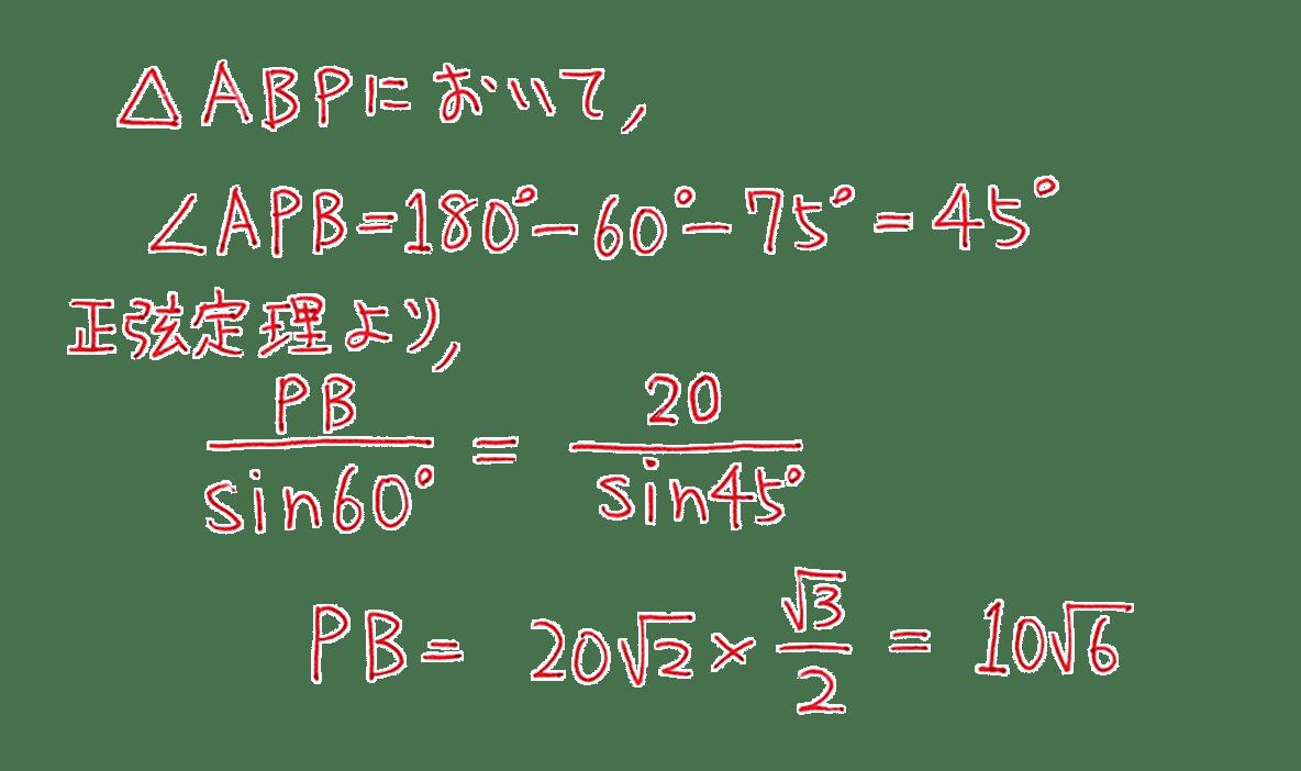高校数学Ⅰ 三角比35 例題の答え 途中式 5行目「10√6」まで