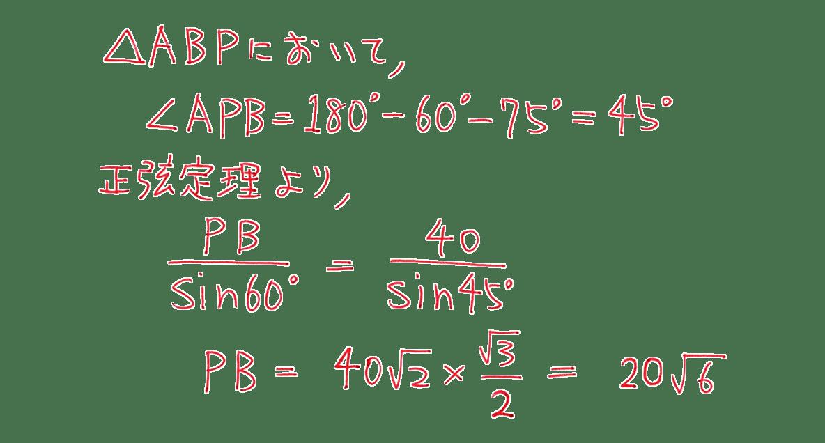 高校数学Ⅰ 三角比35 練習の答え 途中式 5行目「20√6」まで