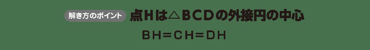 高校数学Ⅰ 三角比36 ポイント