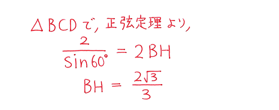 高校数学Ⅰ 三角比36 例題の答え 途中式 3行目「2√3/3」まで