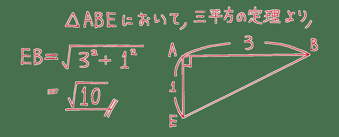 高校数学Ⅰ 三角比37 例題 答え1~2行目