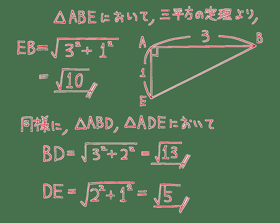 高校数学Ⅰ 三角比37 例題の答え