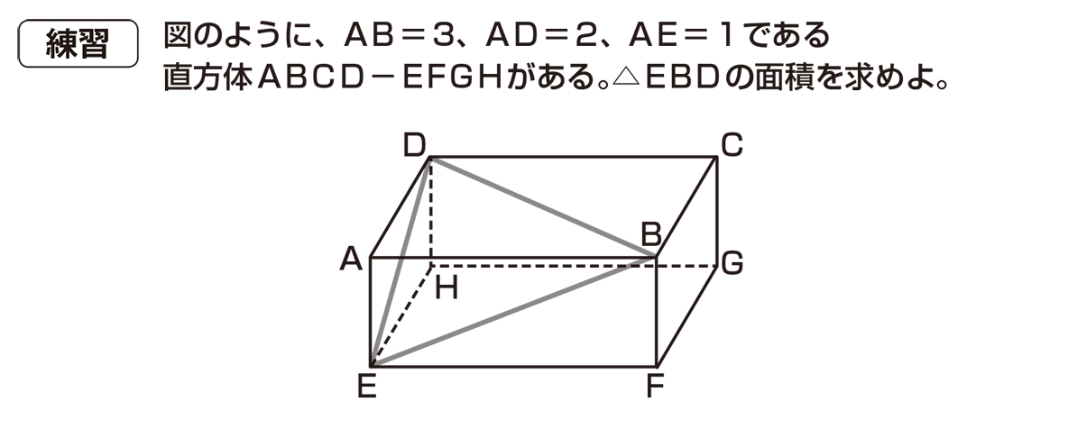 高校数学Ⅰ 三角比37 練習