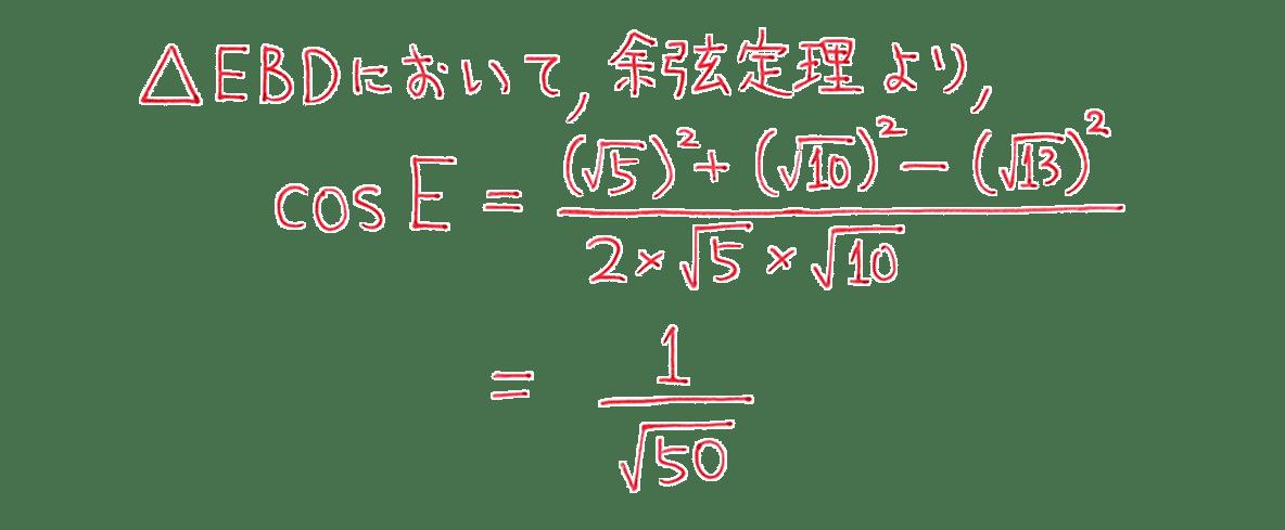 高校数学Ⅰ 三角比37 練習の答え 途中式 3行目「1/√50」まで