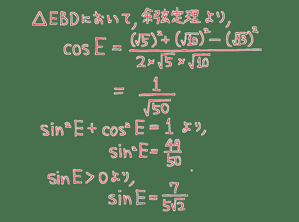 高校数学Ⅰ 三角比37 練習の答え 途中式 7行目「7/5√2」まで