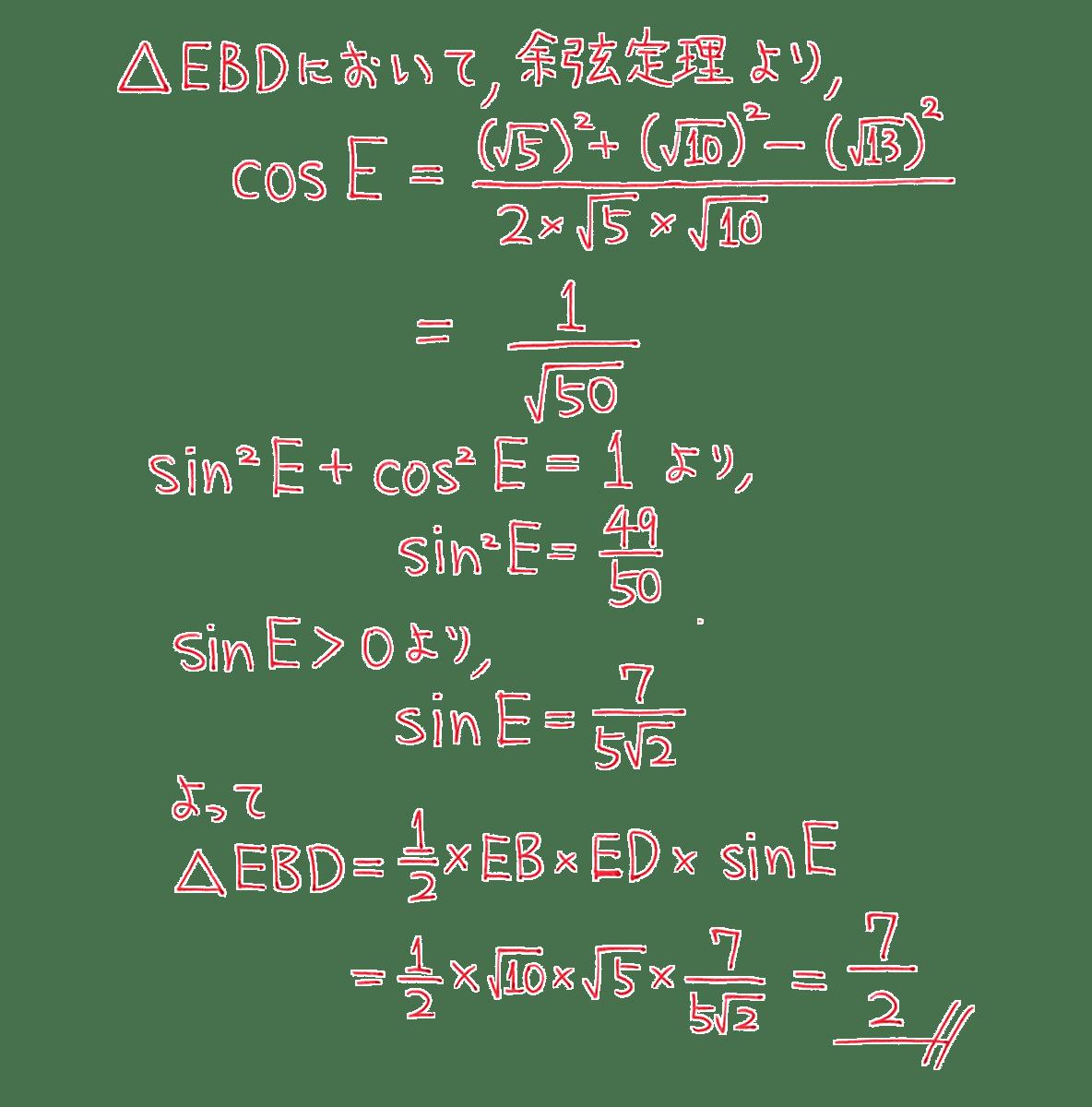 高校数学Ⅰ 三角比37 練習の答え