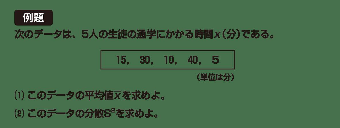 高校数学Ⅰ データ分析10 例題
