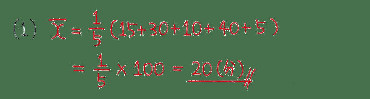 高校数学Ⅰ データ分析10 例題(1)の答え