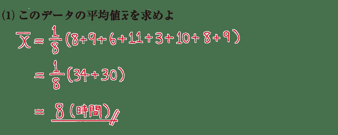 高校数学Ⅰ データ分析10 練習(1)の答え