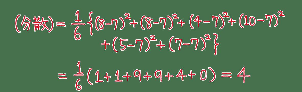 高校数学Ⅰ データ分析11 例題の答え2~3行目