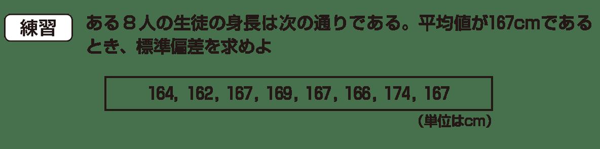 高校数学Ⅰ データ分析11 練習