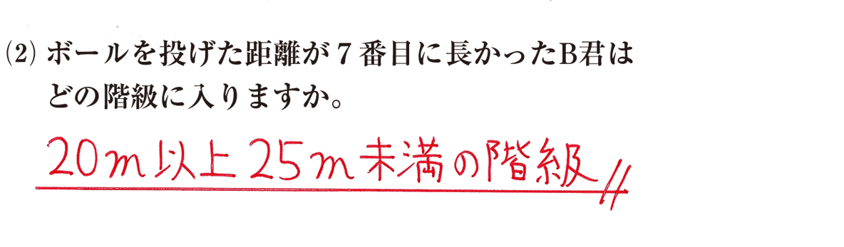 高校数学Ⅰ データ分析1 練習(2)の答え