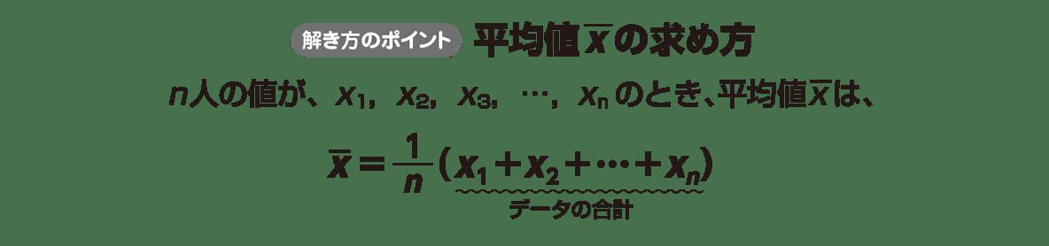 高校数学Ⅰ データ分析3 ポイント