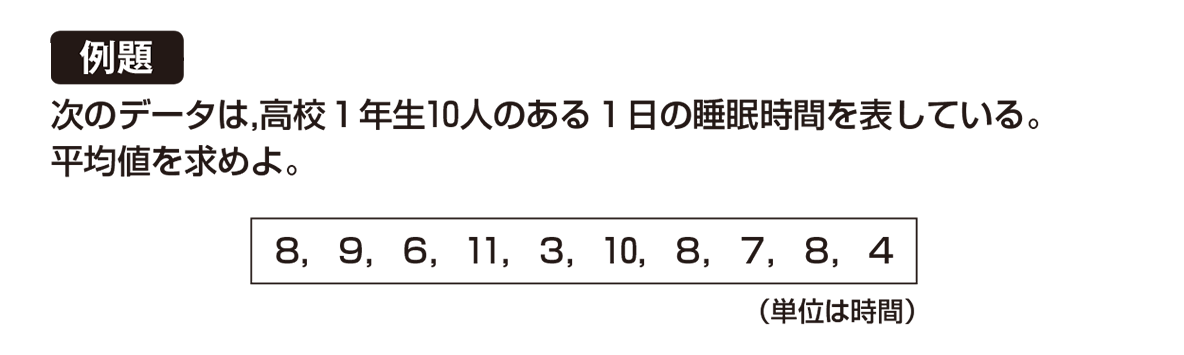 高校数学Ⅰ データ分析3 例題
