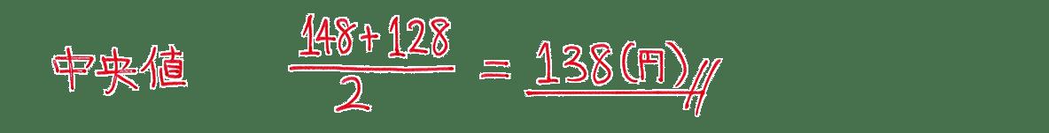 高校数学Ⅰ データ分析4 例題の答え 4行目