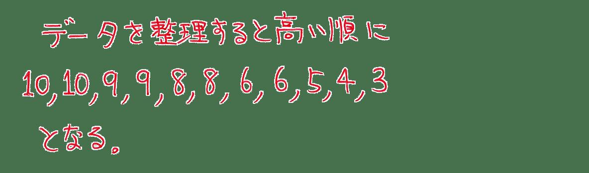 高校数学Ⅰ データ分析4 練習の答え 1行目から3行目 中央値について