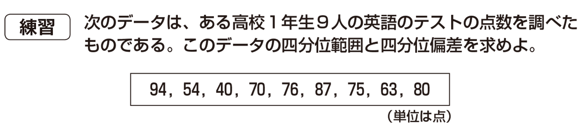 高校数学Ⅰ データ分析7 練習