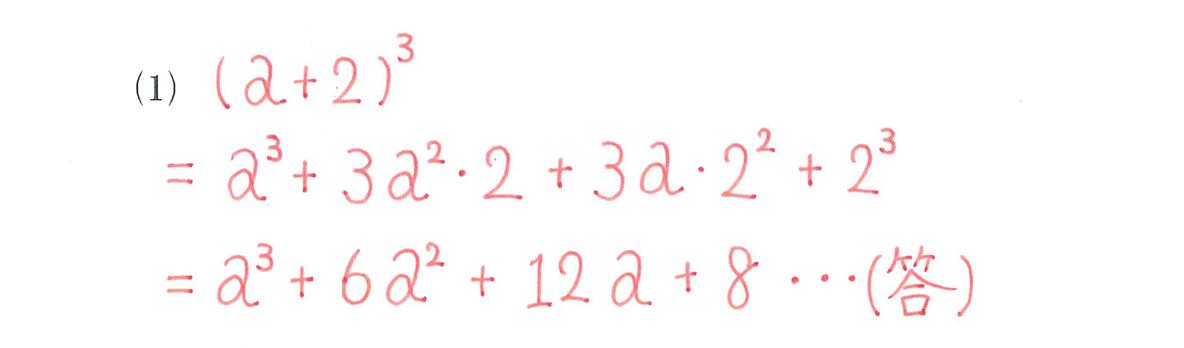 高校数学Ⅱ 式と証明1 例題1 答え