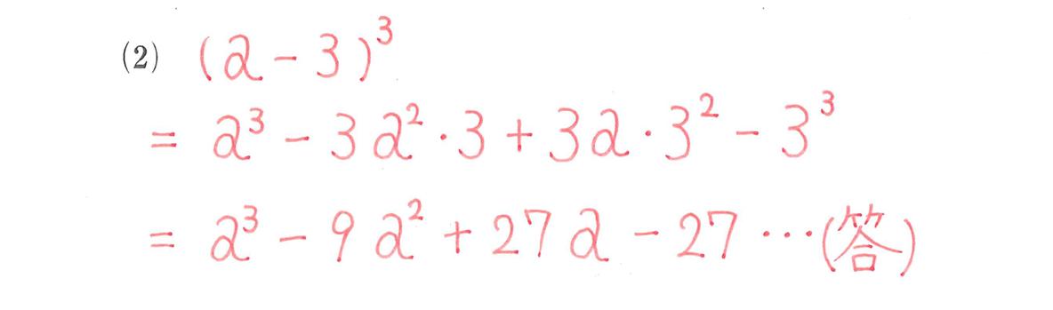 高校数学Ⅱ 式と証明1 例題2 答え