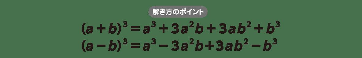 高校数学Ⅱ 式と証明1 ポイント