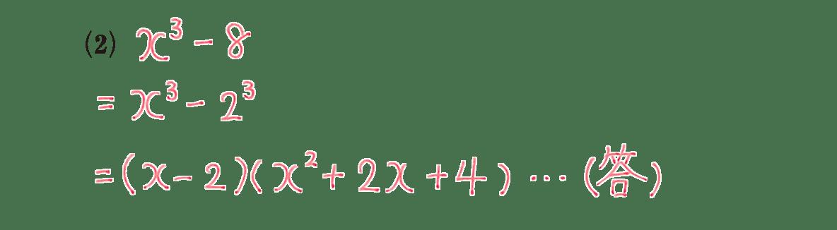 高校数学Ⅱ 式と証明2 例題 答え(2)