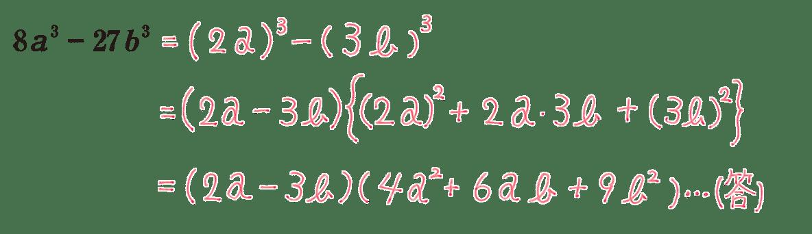 高校数学Ⅱ 式と証明1 練習 答え