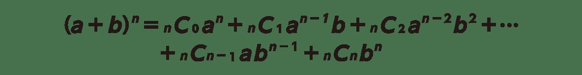 高校数学 数学Ⅱ 式と証明3 式の2行のみ