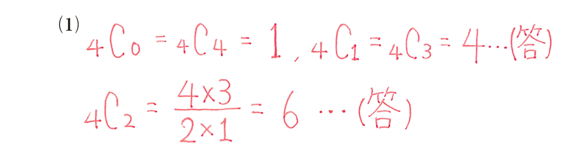 高校数学Ⅱ 式と証明3 例題1 答え