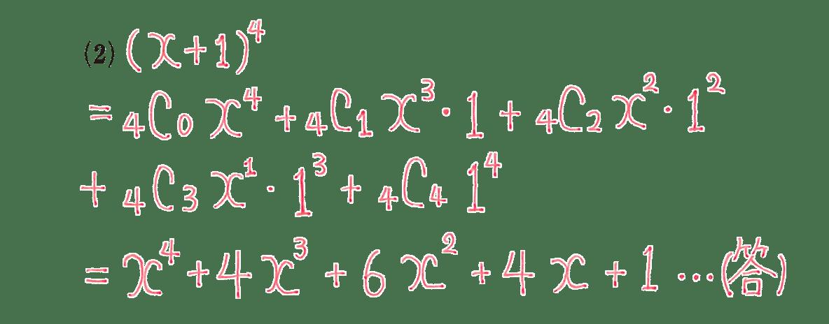 高校数学Ⅱ 式と証明3 例題2 答え