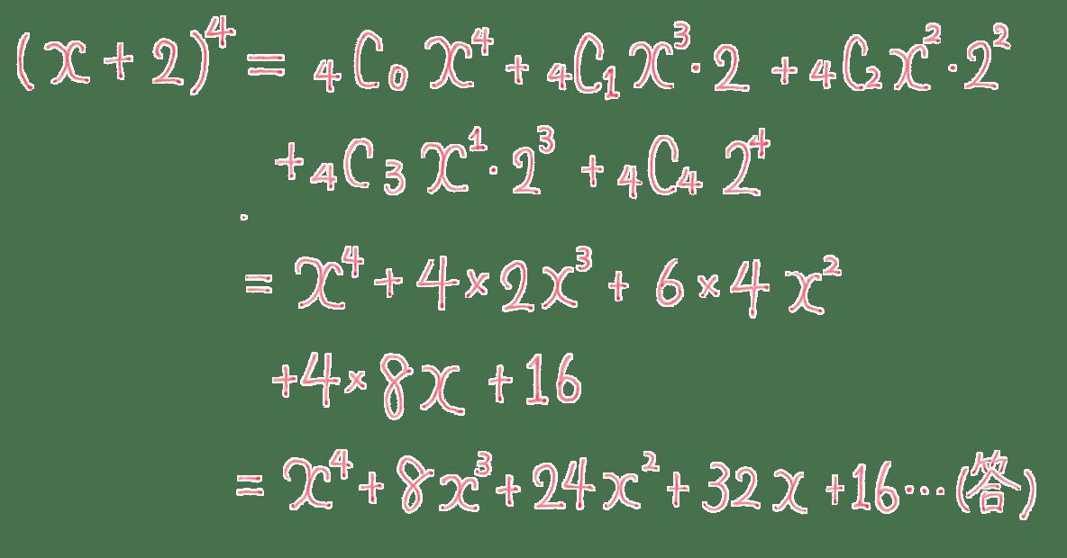 高校数学Ⅱ 式と証明3 練習 答え