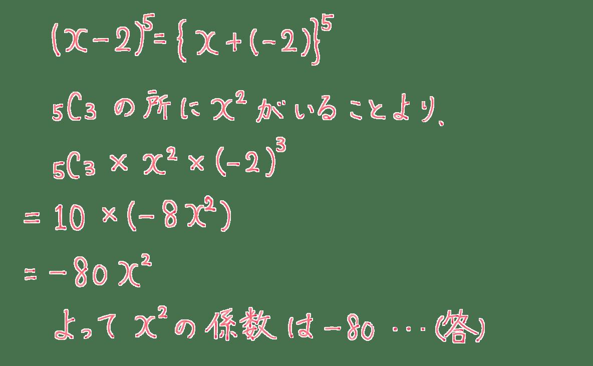 高校数学Ⅱ 式と証明4 例題 答え